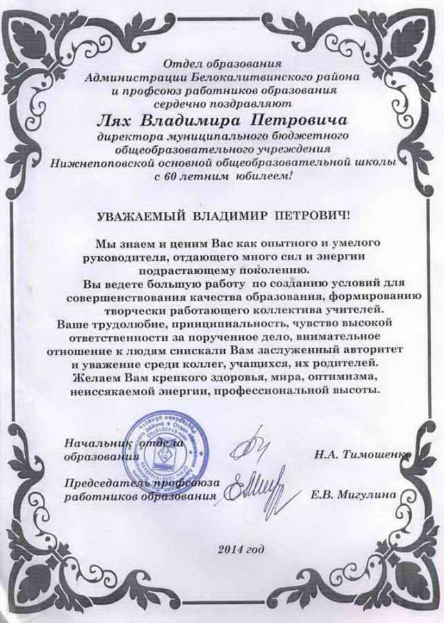 Поздравления руководителю департамента 70